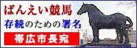 Banei_obihiro