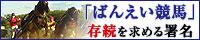 Banei_sonzoku2
