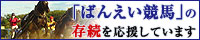 Banei_sonzoku_2